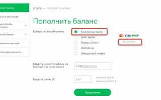 Пополнение счета мегафон с банковской карты