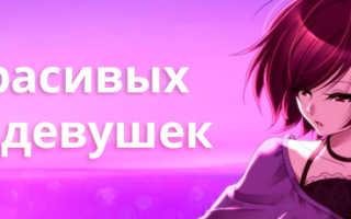 Милые анимешные девочки