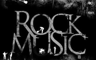 Вопросы рок музыкантам